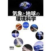 気象と地球の環境科学 改訂3版 [単行本]