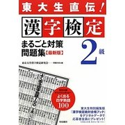 東大生直伝!漢字検定2級まるごと対策問題集 最新版 [単行本]