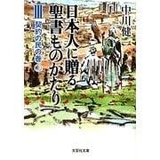 日本人に贈る聖書ものがたり〈3〉契約の民の巻〈上〉(文芸社文庫) [文庫]