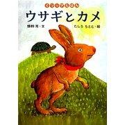 ウサギとカメ(イソップえほん〈4〉) [絵本]