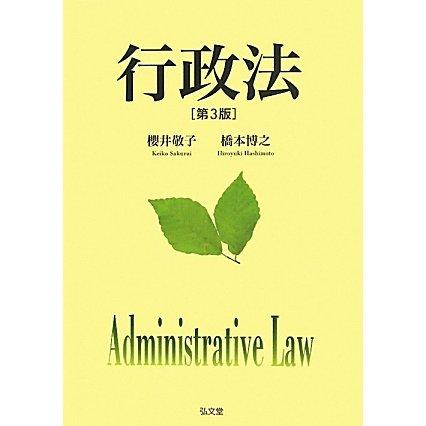 行政法 第3版 [単行本]