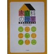 家庭科の授業―実習ガイドブック [単行本]