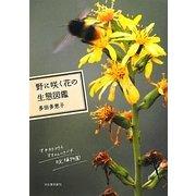 野に咲く花の生態図鑑 [単行本]