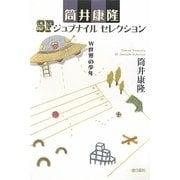 W世界の少年(筒井康隆SFジュブナイルセレクション) [全集叢書]
