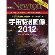 宇宙特選画像 2012-世界の望遠鏡、年間ベストショット70(ニュートンムック Newton別冊) [ムックその他]