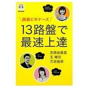 囲碁ビギナーズ 13路盤で最速上達(NHK囲碁シリーズ) [単行本]