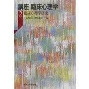 講座 臨床心理学〈2〉臨床心理学研究 [全集叢書]
