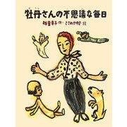 牡丹さんの不思議な毎日(あかね・ブックライブラリー〈12〉) [全集叢書]