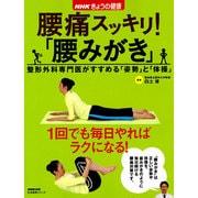腰痛スッキリ!「腰みがき」-整形外科専門医がすすめる「姿勢」と「体操」(生活実用シリーズ NHKきょうの健康) [ムックその他]
