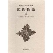 新潮日本古典集成 第40回 [全集叢書]