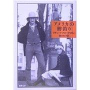 アメリカの鱒釣り(新潮文庫) [文庫]