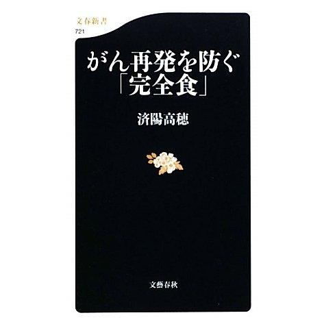 がん再発を防ぐ「完全食」(文春新書) [新書]
