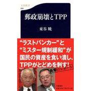 郵政崩壊とTPP(文春新書) [新書]