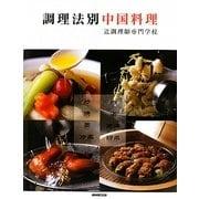 調理法別中国料理 [単行本]
