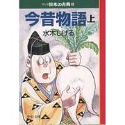 今昔物語(上)―マンガ日本の古典〈8〉(中公文庫) [文庫]