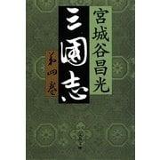 三国志〈第4巻〉(文春文庫) [文庫]