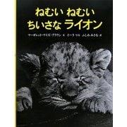ねむいねむいちいさなライオン [絵本]