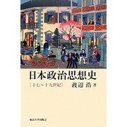 日本政治思想史―十七~十九世紀 [単行本]