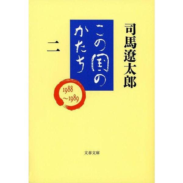 この国のかたち〈2〉(文春文庫) [文庫]