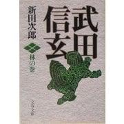 武田信玄 林の巻 新装版 (文春文庫) [文庫]