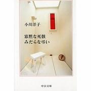 寡黙な死骸 みだらな弔い(中公文庫) [文庫]