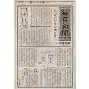 毎月新聞(中公文庫) [文庫]