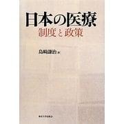 日本の医療―制度と政策 [単行本]