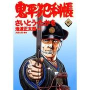鬼平犯科帳 80(文春時代コミックス) [単行本]