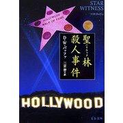 聖林(ハリウッド)殺人事件(文春文庫) [文庫]