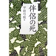 伴侶の死(文春文庫) [文庫]
