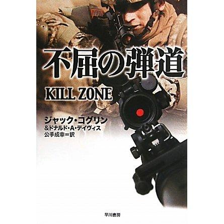 不屈の弾道(ハヤカワ文庫NV) [文庫]