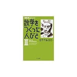数学をつくった人びと〈3〉(ハヤカワ文庫NF―数理を愉しむシリーズ) [文庫]