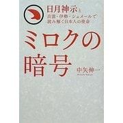 ミクロの暗号―日月神示と出雲・伊勢・シュメールで読み解く日本人の使命 [単行本]