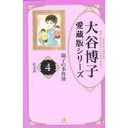 翔子の事件簿 4(ACエレガンスα 大谷博子愛蔵版シリーズ) [コミック]