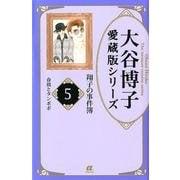 翔子の事件簿 5(ACエレガンスα 大谷博子愛蔵版シリーズ) [コミック]