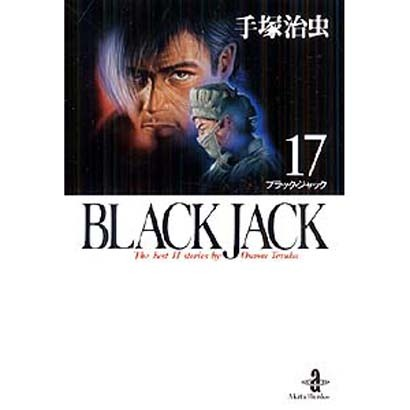 BLACK JACK 17(秋田文庫 1-103) [文庫]