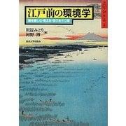 江戸前の環境学―海を楽しむ・考える・学びあう12章 [単行本]
