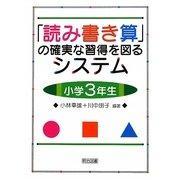 「読み書き算」の確実な習得を図るシステム 小学3年生 [単行本]