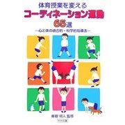 体育授業を変えるコーディネーション運動65選―心と体の統合的・科学的指導法 [単行本]