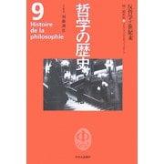哲学の歴史〈第9巻〉反哲学と世紀末 19-20世紀 マルクス・ニーチェ・フロイト [全集叢書]
