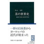 茶の世界史-緑茶の文化と紅茶の社会(中公新書 596) [新書]