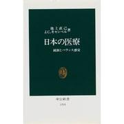日本の医療―統制とバランス感覚(中公新書) [新書]