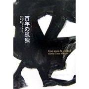 百年の孤独 改訳版 [単行本]