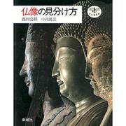 仏像の見分け方(とんぼの本) [全集叢書]