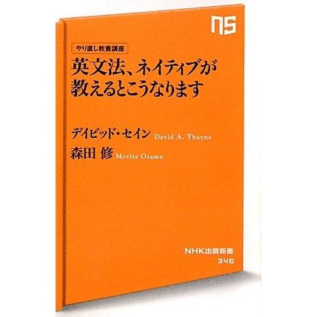 英文法、ネイティブが教えるとこうなります―やり直し教養講座(NHK出版新書) [新書]
