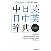 中日英・日中英辞典―プログレッシブトライリンガル [事典辞典]