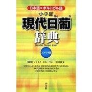 現代日葡辞典 コンパクト版 [事典辞典]
