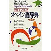 プログレッシブスペイン語辞典 第2版 [事典辞典]