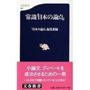 常識「日本の論点」(文春新書) [新書]