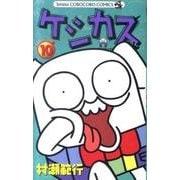 ケシカスくん<10>(コロコロコミックス) [コミック]